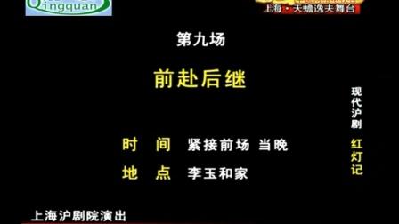 沪剧《红灯记》归家·茅善玉