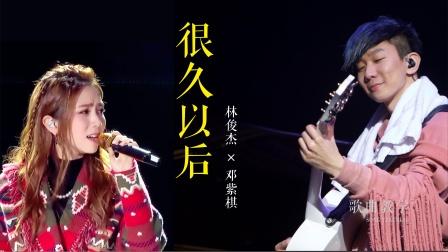 《很久以后》林俊杰邓紫棋亲测好歌!你会唱了么?