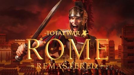 【全面战争:罗马重制版】4K王者归来!总计38个可玩派系!