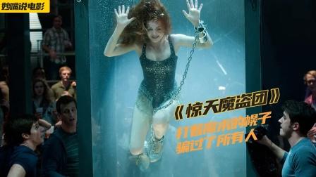女魔术师表演失败,被困在食人鱼水池中,没曾想全是障眼法