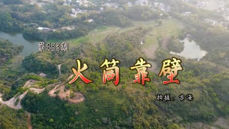 带你去看广东阳春马氏著名古墓形似火筒靠壁