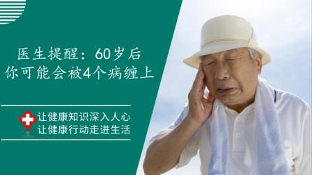 """医生提醒:60岁以后,你可能会被4个病缠上,要准备好""""保护罩"""""""