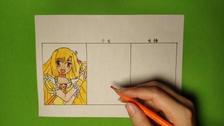 用一张纸手绘巴啦啦小魔仙小蓝少女和女神长相变化,你喜欢哪个