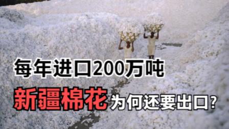 国家每年进口两百万吨棉花,为什么新疆棉花还要不停地出口?