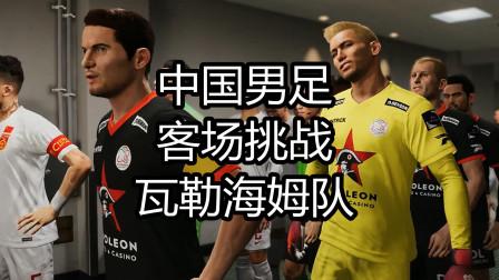 实况足球2021,中国男足,客场挑战瓦勒海姆队