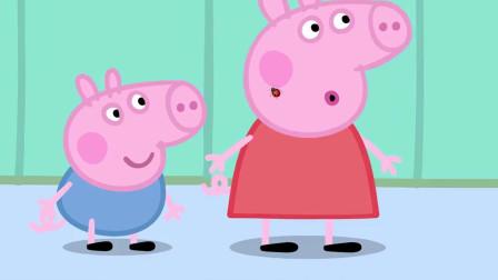 粉红猪小妹:佩奇乔治有条隐形的线,佩奇的地盘,不允许乔治进来