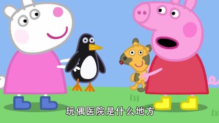 粉红猪小妹:佩奇去了玩偶医院,泰迪看起来不健康,要去治疗一下