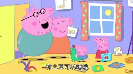 粉红猪小妹:佩奇去爷爷家吃饭,结果在路上遇到了三只熊
