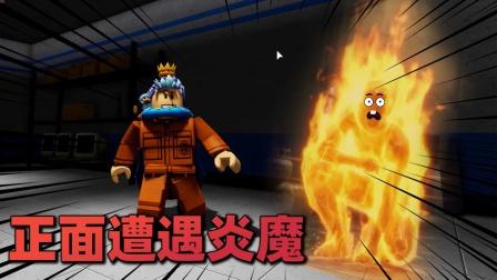 Roblox逃离实验室:神预测灵验火焰人就在我身边!