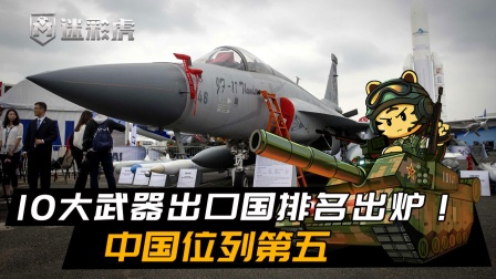 10大武器出口国排名出炉!中国位列第五,为何排名还这么靠后?