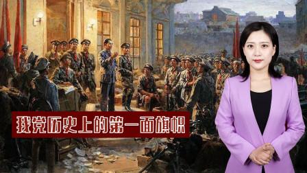 中国共产党真正亮出的第一面正式旗帜是军旗,毛主席曾力推实施