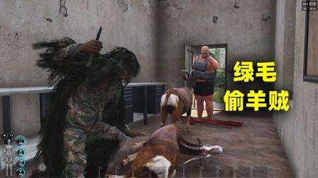 荒野求生157:绿毛偷羊贼入侵疯人院!