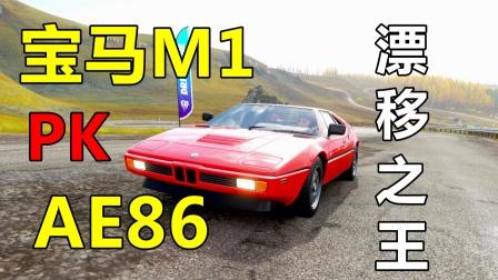地平线4:开宝马M1想玩漂移结果遇上AE86,场面过于真实!