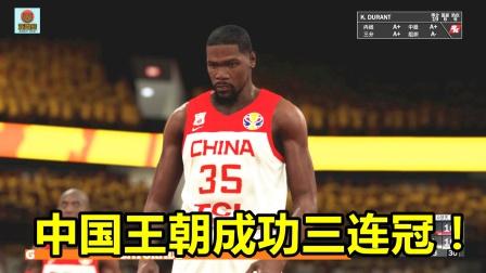 2k21中国王朝:姚明麦迪科比杜兰特,三连冠王朝成功谢幕!