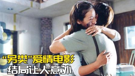 """一部""""另类""""的韩国爱情电影,结局出人意料"""