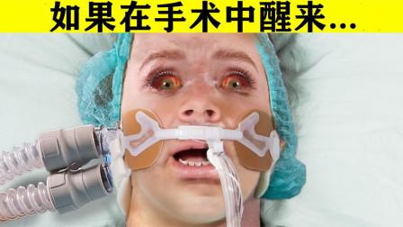 5个在手术中醒来的人,爱美女士术中醒来发现在地下室中?