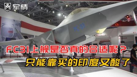 中国FC31不适合上舰?动力不足载弹量太低,印度又酸了