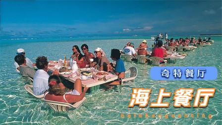6家世界上最奇特的餐厅,海上餐厅一餐仅需780元,边吃边泡脚?