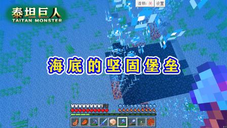 我的世界泰坦巨人58:海底的黑曜石堡垒!5米厚的城墙,坚不可摧
