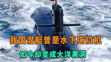 我国潜艇曾是水下拖拉机,如今却变成大洋黑洞,无轴泵喷功不可没