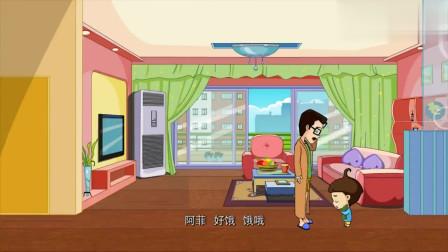 麻辣父子:妈妈出远门,爸爸好头疼,家务活真难啊