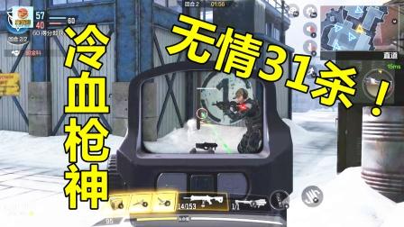 使命召唤手游:枪神开启无情31连杀,队友:终于可以抱大腿啦!