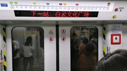 [😷]广州地铁2号线(萧岗➡︎白云文化广场)运行与报站A5.南株-II🇨🇳(08×145-146)变声🐭