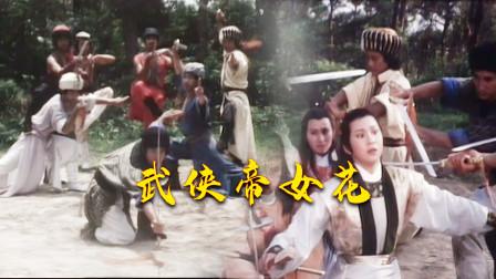 武侠帝女花6:七煞星生擒昭仁公主,剑一出鞘就注定了会成为经典