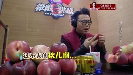 极限挑战:岳云鹏一大早吃了一肚子桃子,太不容易了