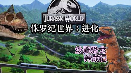 【无尽】食肉龙PK素食龙《侏罗纪世界:进化》模拟经营游戏