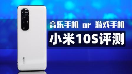 音乐手机 or 游戏手机?小米10S评测:究极缝合,有进有退