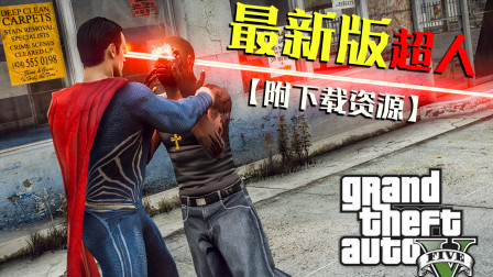 GTA5最新版超人模组,超人的神罗天征真强!(附下载资源)