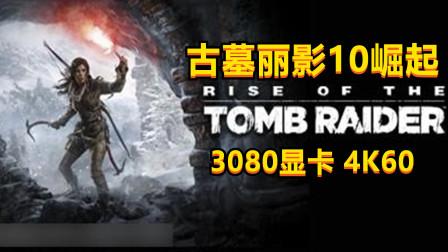 【野兽游戏】P9《古墓丽影10崛起》4K60 全剧情解说攻略!