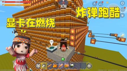 迷你世界:炸弹酷跑,这是薯片送给我的惊喜,跑完之后显卡在燃烧