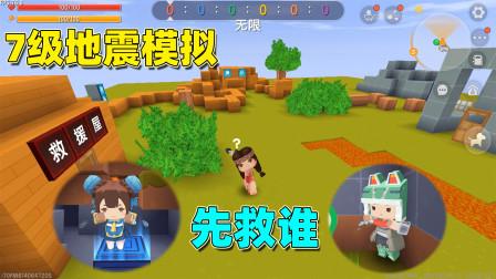 3.25妮妮7级地震迷你世界:7级地震模拟器,半拉土豆同时被困,妮妮先救哪一个?