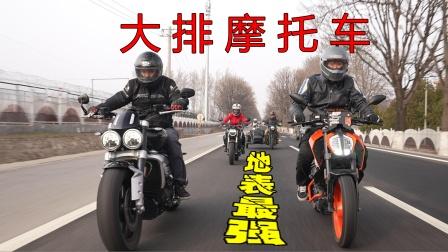 """摩托车""""排量王"""" 只要20多万加速不到3秒!"""