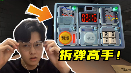 """拆弹模拟器:卧龙凤雏!过了今天,小姐姐助理就要被""""开除""""!"""