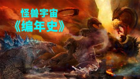从泰坦巨兽起源到《哥斯拉大战金刚》,怪兽宇宙最完整时间线!