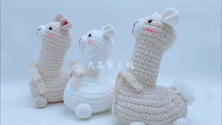 第111集---大菡家毛线手工 傲娇小羊驼 草泥马 玩偶玩具娃娃动物 儿童创意礼物制作 新手钩针编织diy视频教程