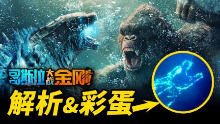 《哥斯拉大战金刚》彩蛋脑洞&解析,下一部怪兽宇宙电影巨兽我选它!