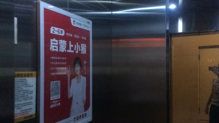 (2021.3)创城.宜城风景花园1B-1单元货梯电梯运行