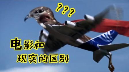电影和现实的爆笑区别,四川话搞笑配音