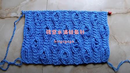 喜欢这款花样却不会织?镂空水滴链条针教程,用它织毛衣颜值很高