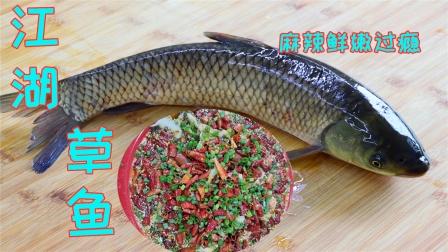 草鱼不要只会做酸菜鱼了,试试这个江湖做法,鱼肉细嫩爽滑还够味