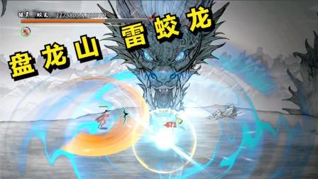 鬼谷八荒#34:盘龙山,雷蛟龙!