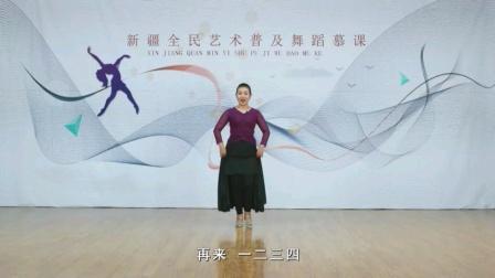 新疆舞踏点步教学