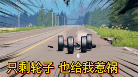 车祸模拟器294 恶作剧 开车在路上 汽车突然解体 只剩轮胎还在跑