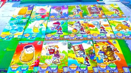 玩具开箱:植物大战僵尸AR卡片!UR镶金卡植物识别不出来!惜败!