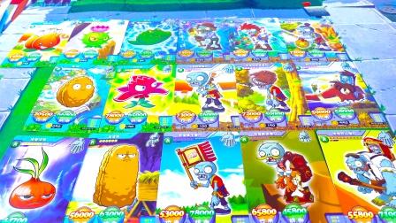 玩具开箱:植物大战僵尸AR卡片!植物拼劲全力!僵尸碾压暴打!