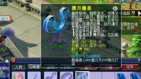 梦幻西游:老王问梦幻精灵才知道,原来这件武器不能转造形